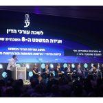 נואמים על הבמה המרכזית בהפקת כנס ללשכת עורכי הדין בישראל \