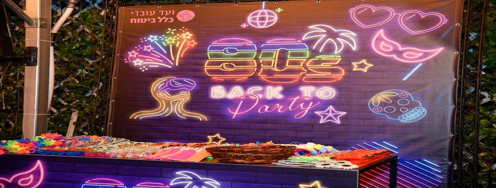 """מסיבת ערב חברה בסגנון שנות ה 80 שהופק לחברת כלל ביטוח ע""""י פרוצ'י הפקות אירועים"""