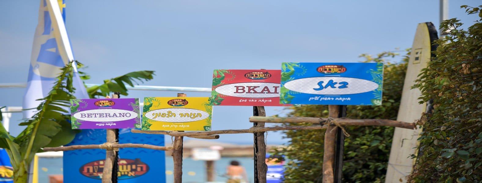 תמונת השער ליום גיבוש לחברות - יום גיבוש וכיף בחוף הים בסגנון הישרדות